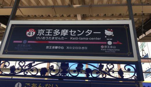 Tama Center Station