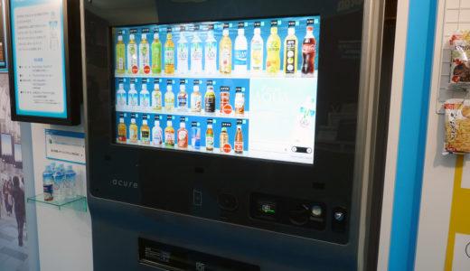 Various Vending Machine