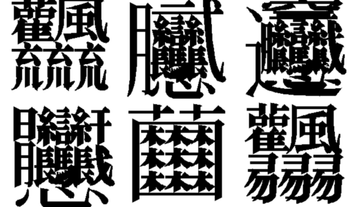 The Number of strokes of Kanji Ranking
