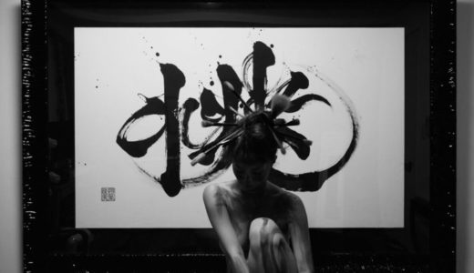 """English-Kanji"" Art"