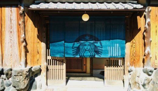 Unique Starbucks in Japan